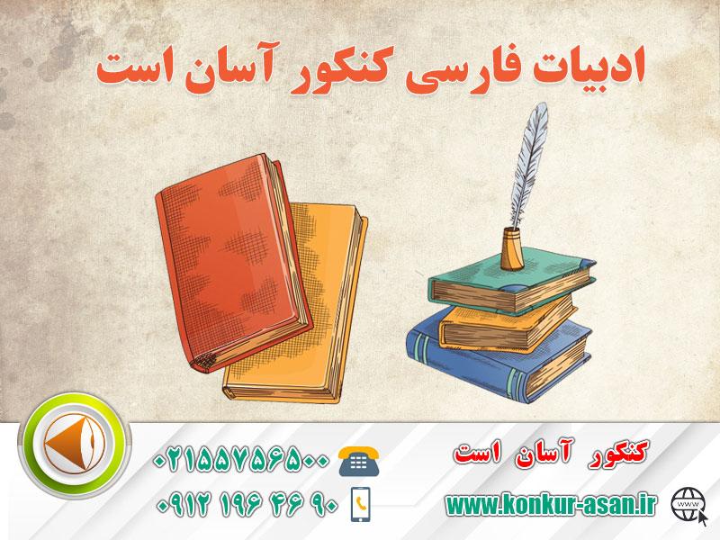 ادبیات فارسی کنکور آسان است