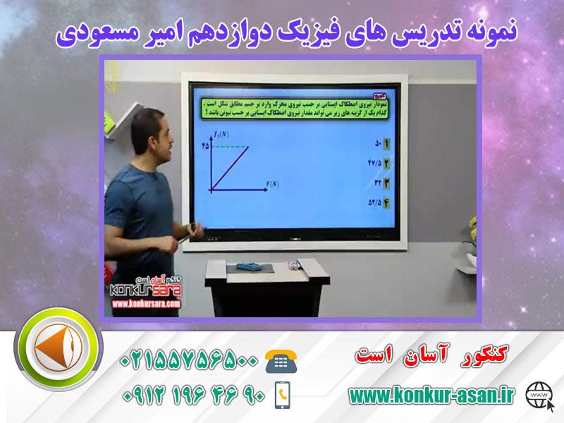 نمونه تدریس های فیزیک دوازدهم امیر مسعودی