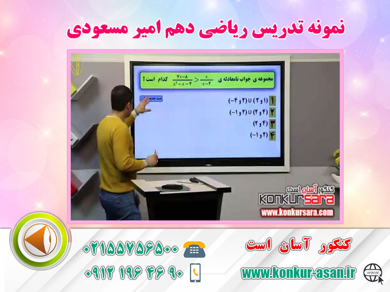 نمونه تدریس ریاضی دهم امیر مسعودی