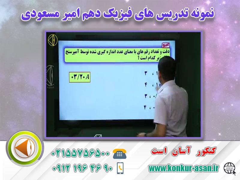 نمونه تدریس های فیزیک دهم امیر مسعودی