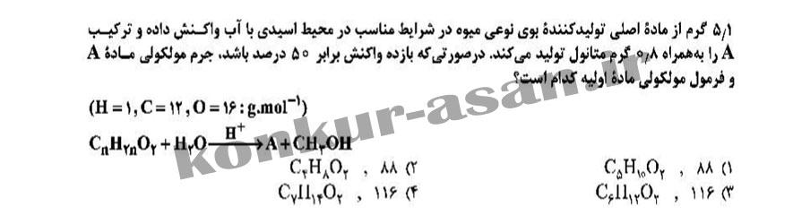 تیپ بندی تست های شیمی کنکور