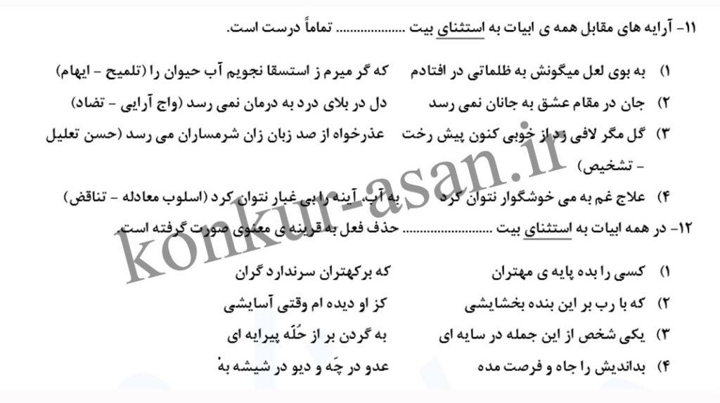 نمونه سوالات ادبیات فارسی کنکور 1401
