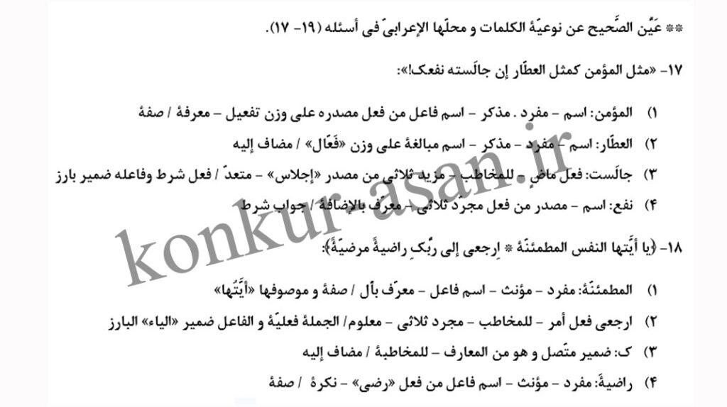 سوالات احتمالی عربی کنکور 1401