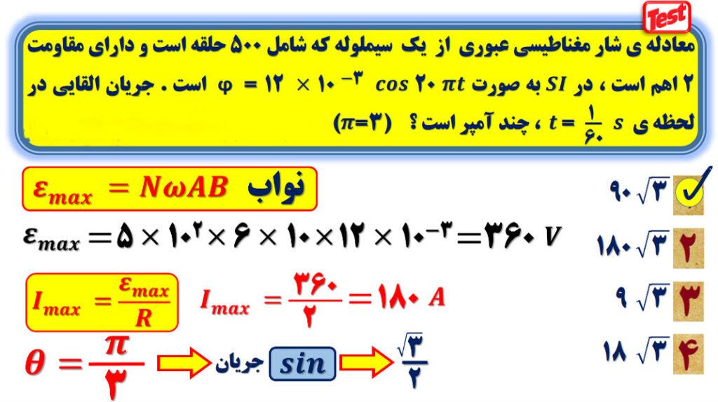 نمونه سوالات احتمالی ریاضی و فیزیک کنکور 1401 (امیر مسعودی)