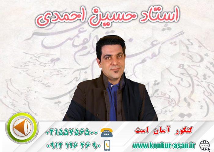 استاد حسین احمدی