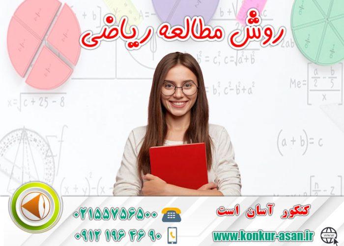 روش مطالعه ریاضی