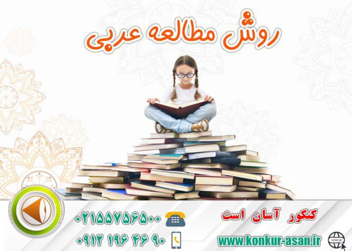 روش-مطالعه-عربی
