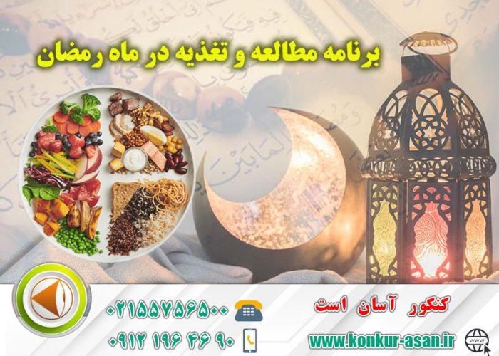 برنامه مطالعه و تغذیه در ماه رمضان