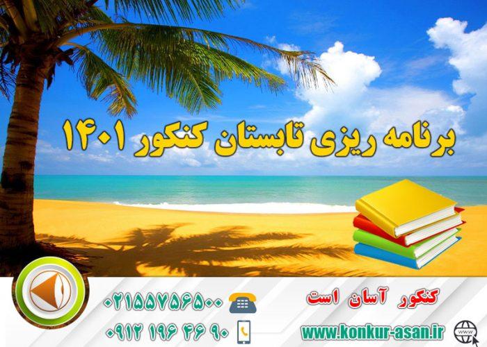برنامه ریزی تابستان کنکور 1401