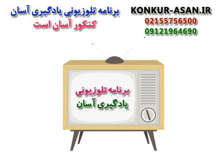 برنامه تلوزیونی یادگیری آسان کنکور آسان است
