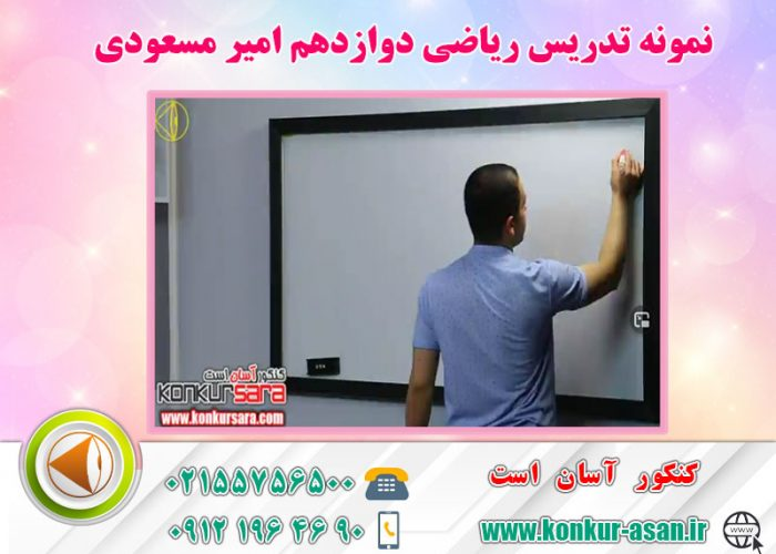 نمونه تدریس های ریاضی دوازدهم امیر مسعودی