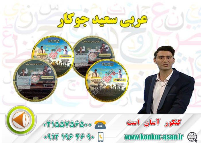 عربی سعید جوکار