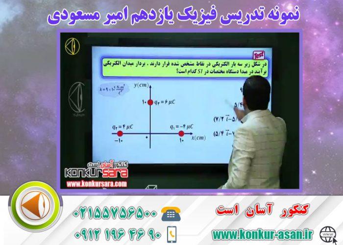 نمونه تدریس فیزیک یازدهم امیر مسعودی