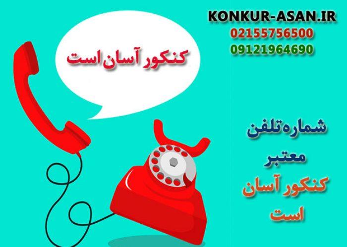شماره تلفن معتبر کنکور آسان است